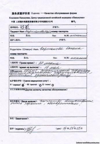 Телефон первой городской больницы регистратура кострома