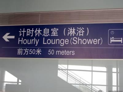 Терминал 3 Аэропорт Пекин