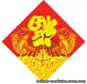 Богатство счастье в китае успех кнр