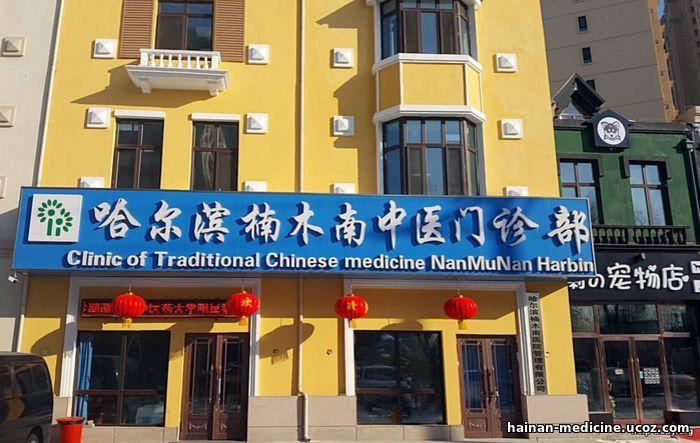 Медицинский центр харбин остеохондроз